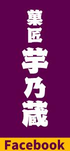 芋乃蔵FB